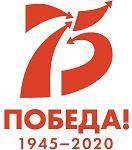 75-лет Великой Победе