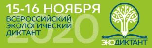 Экологический диктант 2020