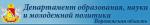 Департамент по образованию и молодёжной политике Воронежской области